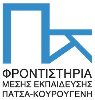 Φροντιστήριο Πατσά Κουρουγένη Logo